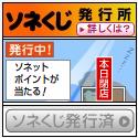 ソネくじ3.png