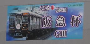 Hankyuhai.png