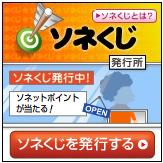ソネくじ2.png